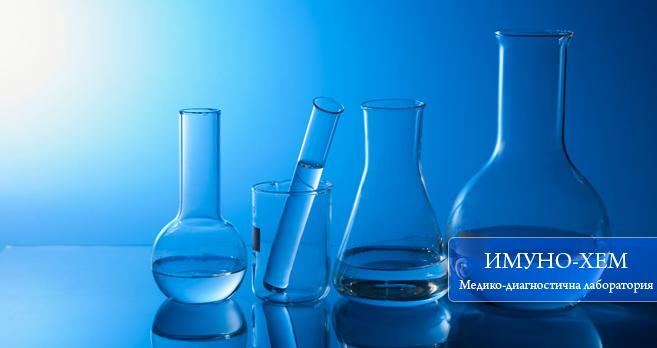 имуно-хем-лаборатория