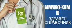 Здравен Справочник - социална мрежа за лекари